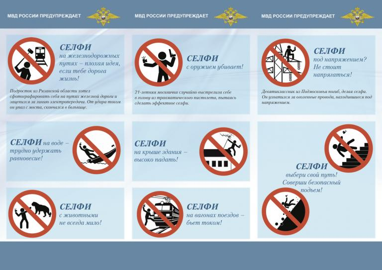 russian-safe-selfie-guide-3