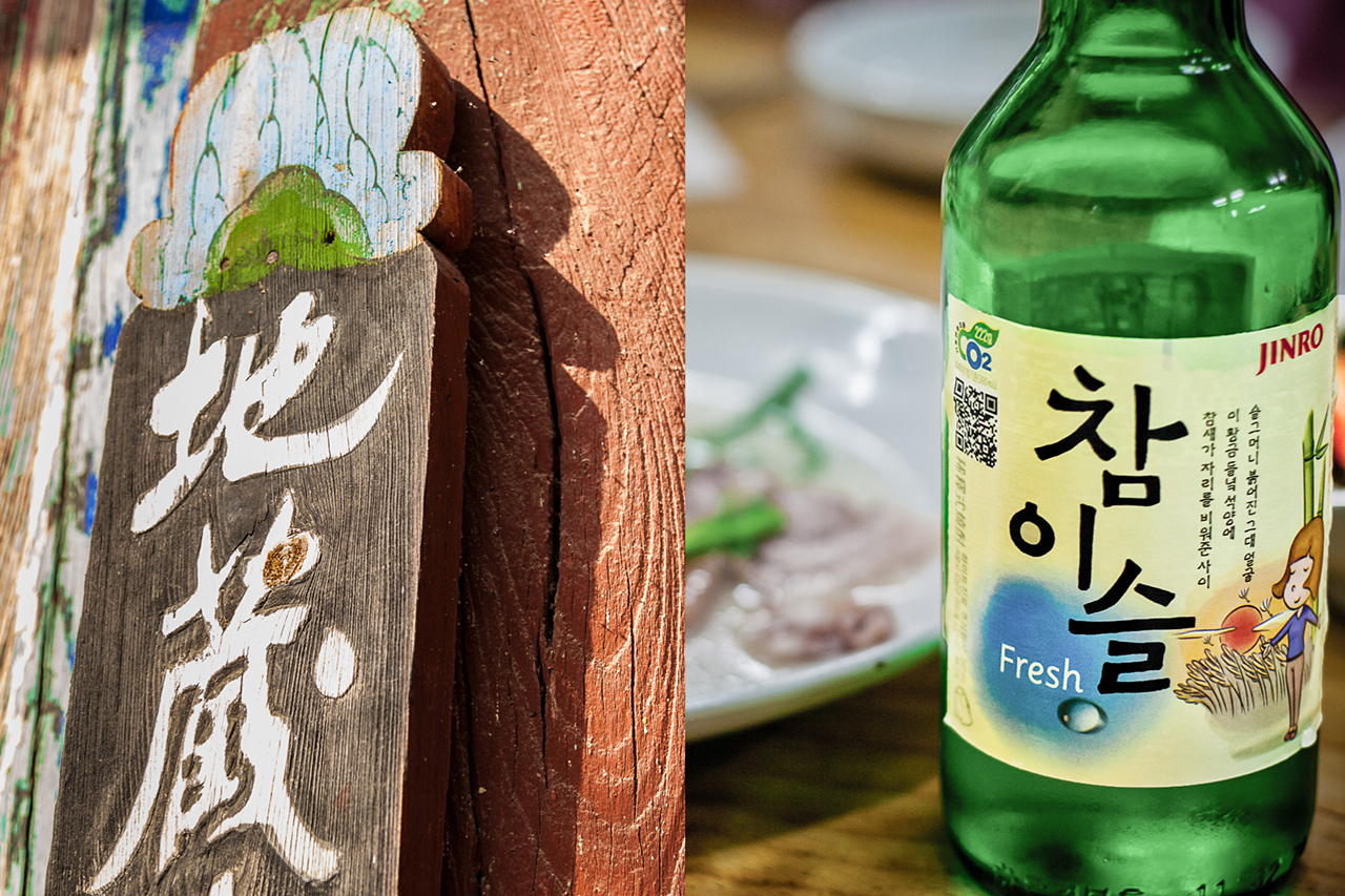 Left: Chinese characters, known as 'Hanja' in Korean – Gaeshimsa temple, Seosan. Right: The Korean alphabet, called 'Hangul' – As seen on a bottle of Chamisul Fresh soju