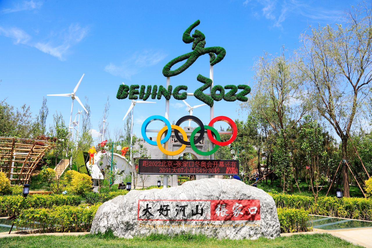 Beijing 2022, the landmark of the Zhangjiakou Winter Olympic Games