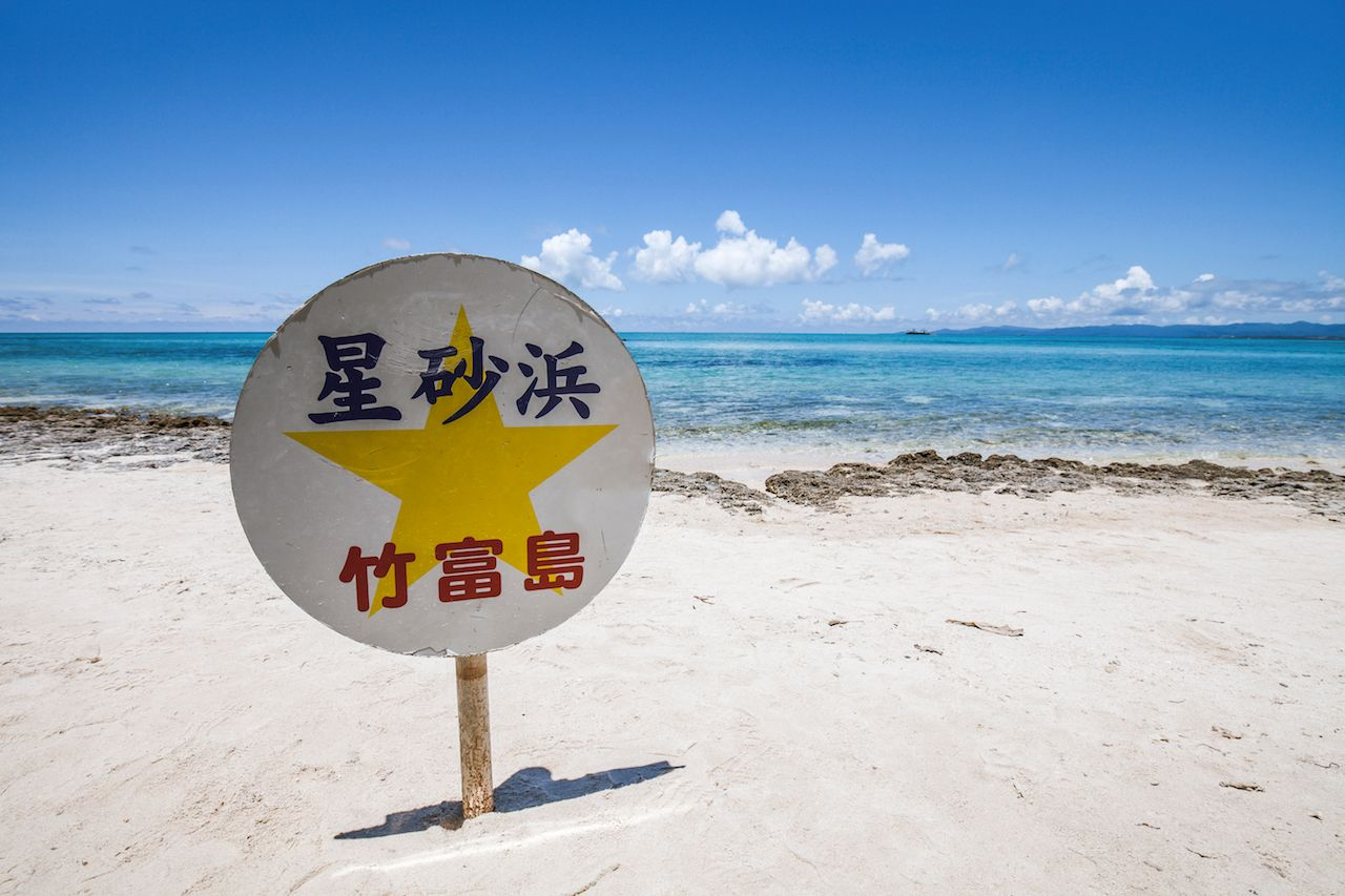 A sign on the beach of Taketomi Island in Okinawa