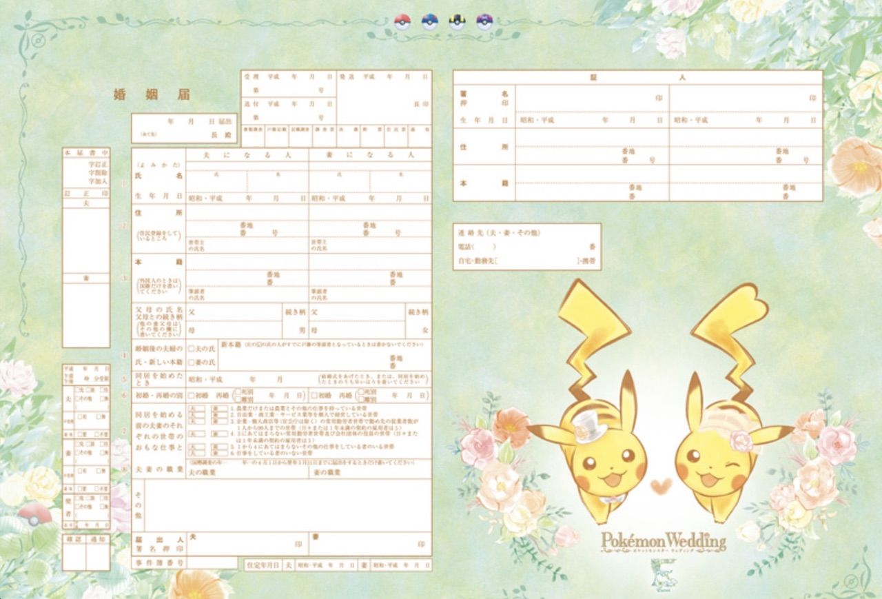 Pokemon wedding certificate